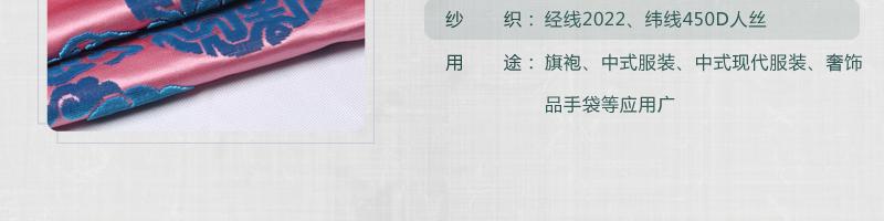 漳绒云团 真丝图片七
