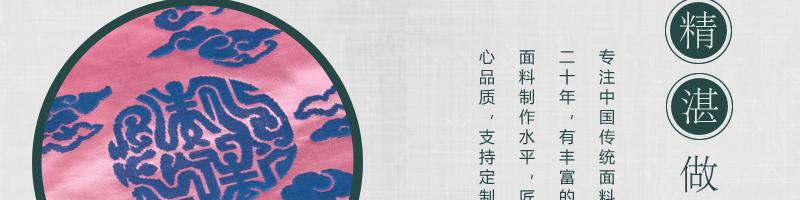 漳绒云团 真丝图片十四