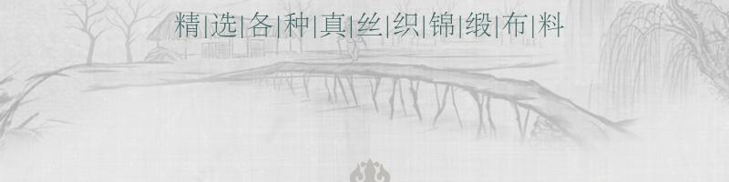 三伍织锦素色 图片四