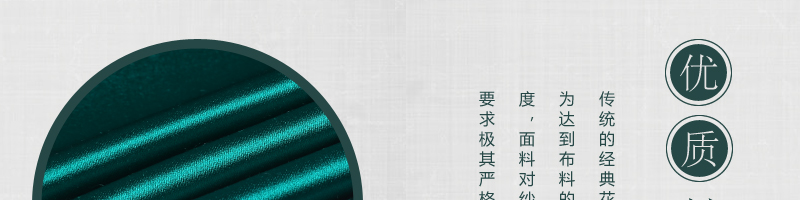三伍织锦素色 图片九