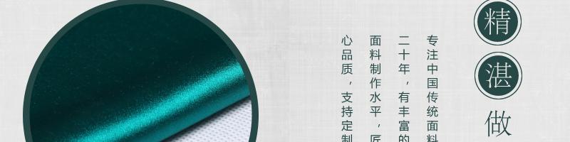 三伍织锦素色 图片十四