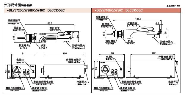 日东delvo电动螺丝刀DLV5740-HC图片二