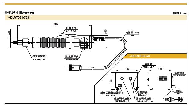 日东delvo电动螺丝刀DLV7321-CMC图片二