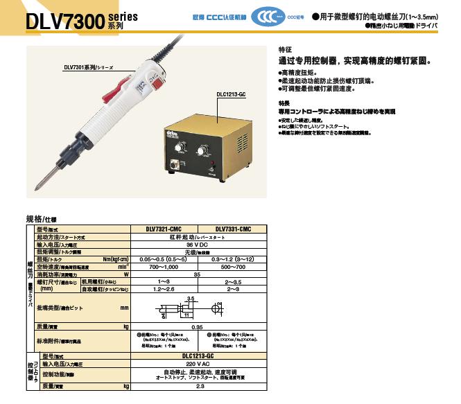日东delvo电动螺丝刀DLV7321-CMC图片一