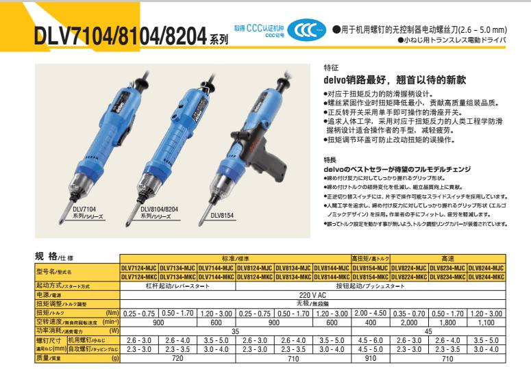 日东delvo电动螺丝刀DLV8144-MKC图片一