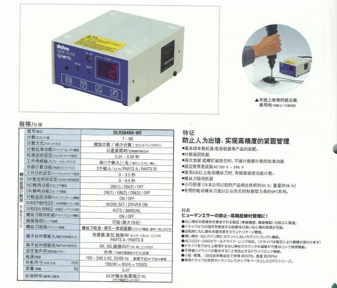 日东delvo电动螺丝刀控制器DLR5040-WE图片一
