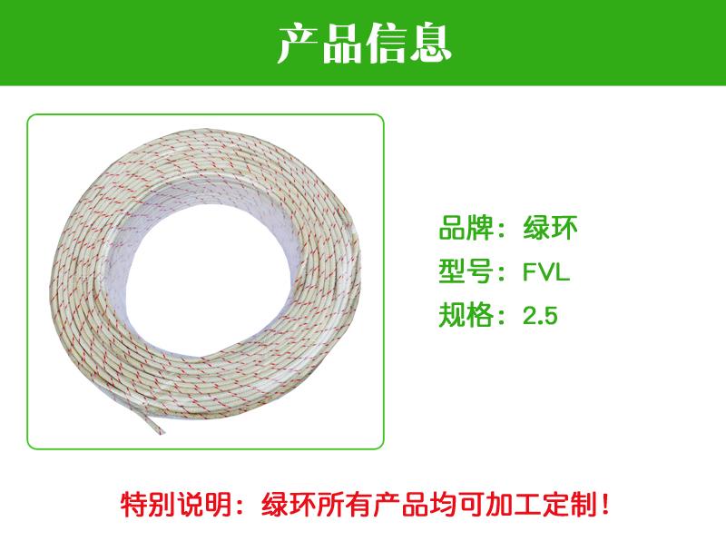 绿环特种线缆FVL2.5图片一