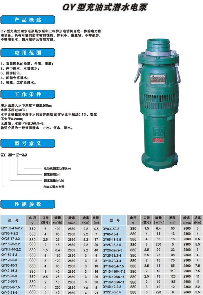 QY型充油式潜水电泵2200W扬程17米图片一