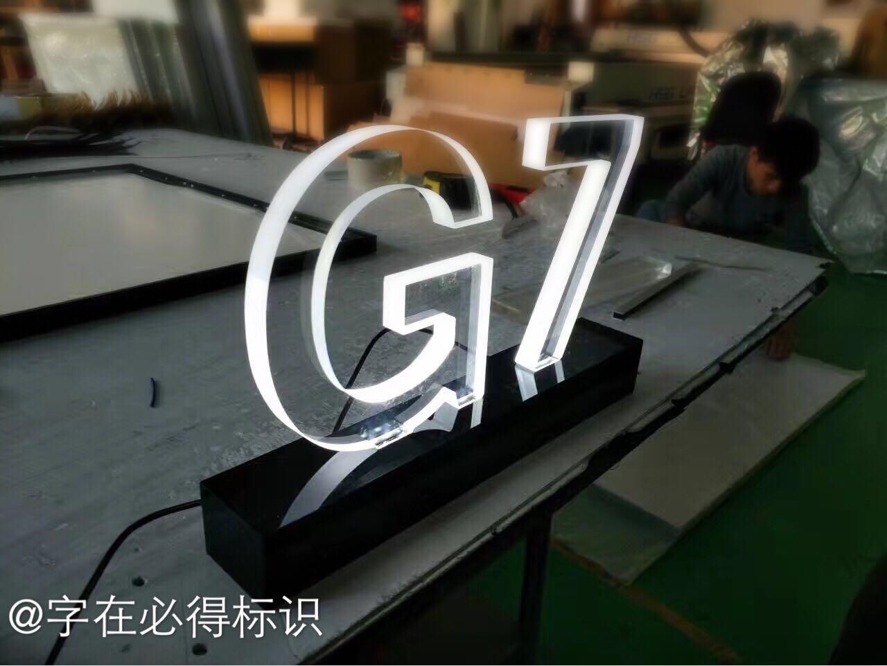 东莞字在必得必得标识led发光字亚克力工艺迷你字制
