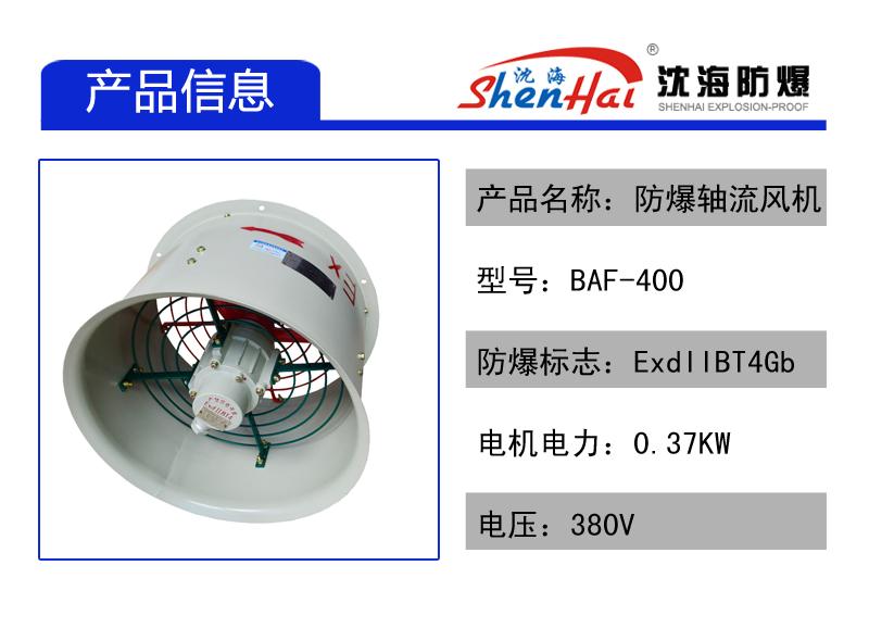 防爆轴流风机BAF-400图片一