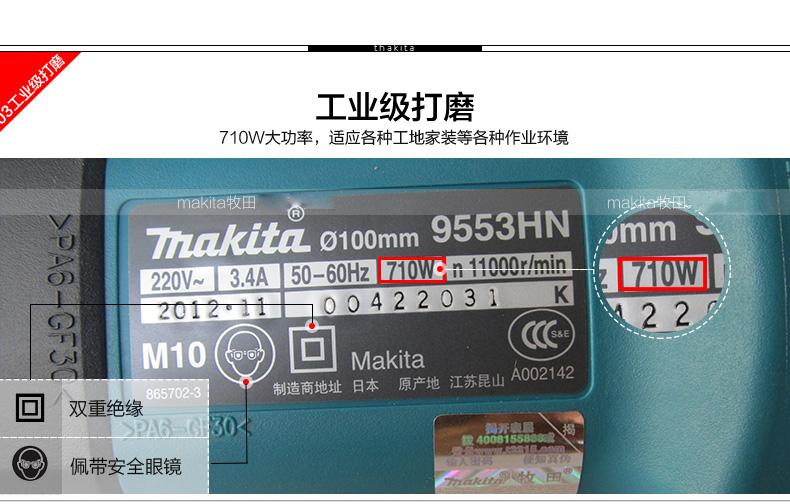 牧田角磨机9553HN多功能家用9553HB切割机图片三