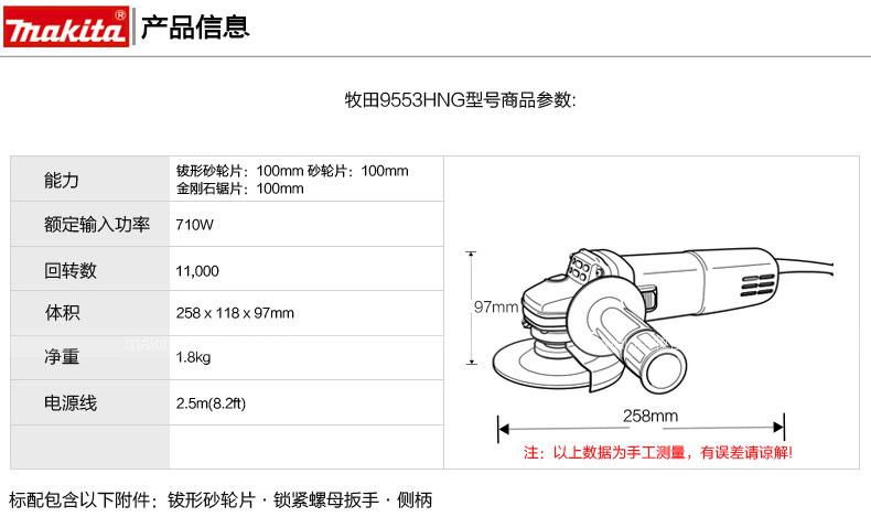 牧田角磨机9553HN多功能家用9553HB切割机图片十