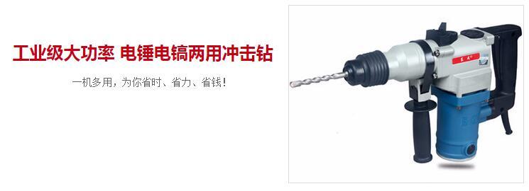 东成电动工具 电锤电镐两用Z1C-FF02-28图片二