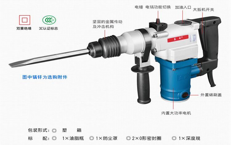 东成电动工具 电锤电镐两用Z1C-FF02-28图片三