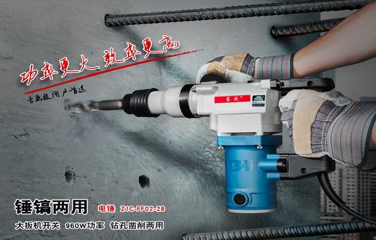东成电动工具 电锤电镐两用Z1C-FF02-28图片四