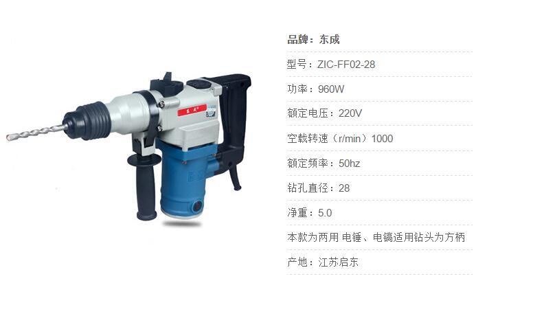 东成电动工具 电锤电镐两用Z1C-FF02-28图片一