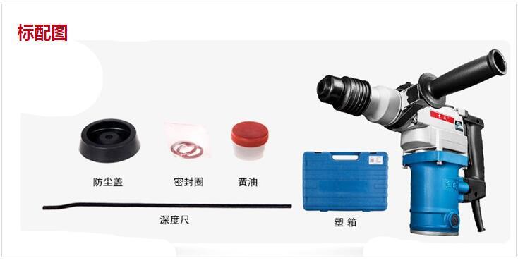 东成电动工具 电锤电镐两用Z1C-FF02-28图片五
