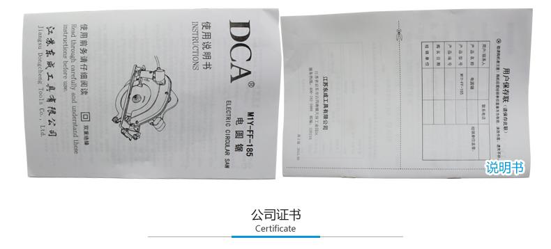东成DCA 电圆锯 M1Y-FF-185图片五