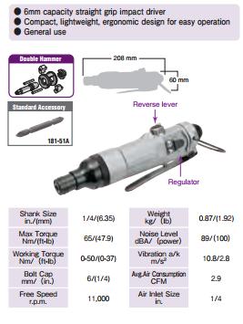 信浓 SI-1060气动螺丝刀图片一