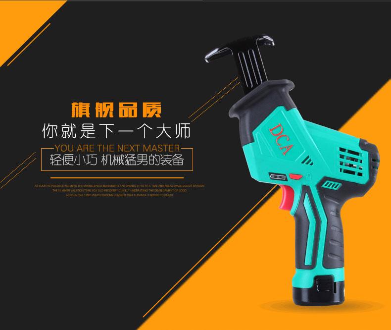 东成DCA 充电式马刀锯 ADJF15图片二
