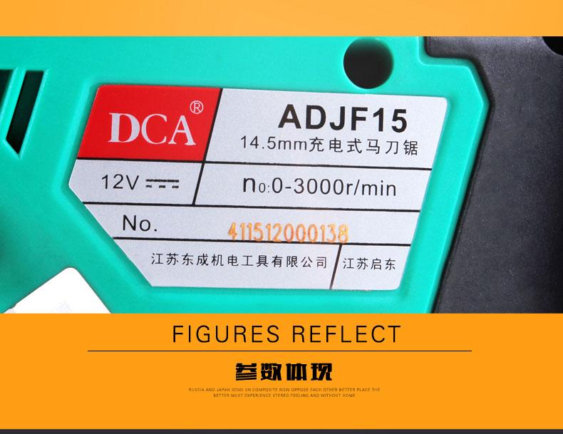 东成DCA 充电式马刀锯 ADJF15图片三