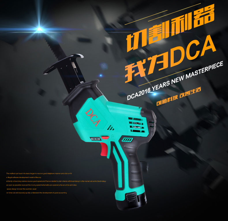 东成DCA 充电式马刀锯 ADJF15图片一