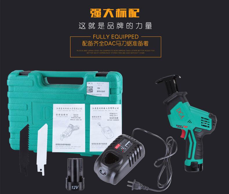 东成DCA 充电式马刀锯 ADJF15图片九