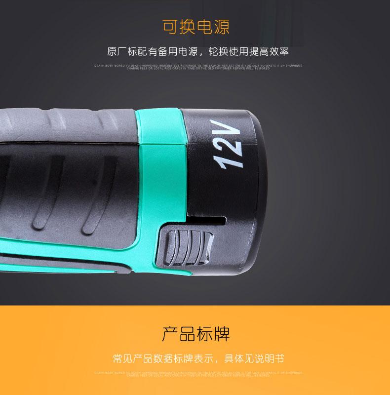 东成DCA 充电式马刀锯 ADJF15图片十一