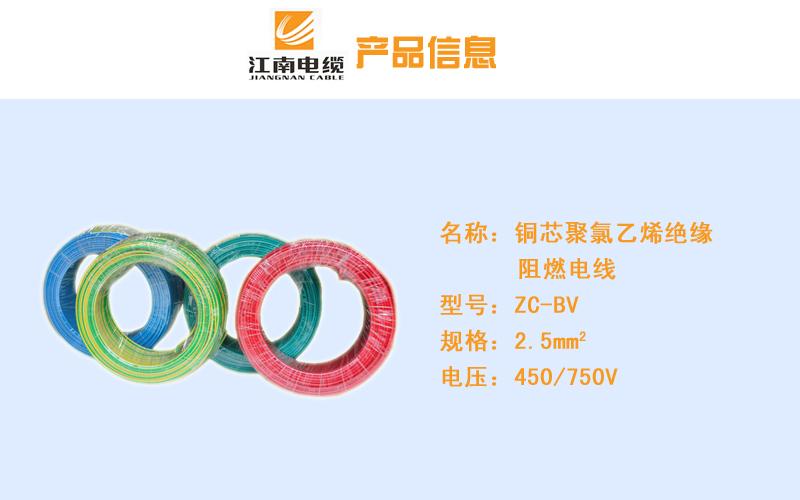 铜芯聚氯乙烯绝缘阻燃电线 ZC-BV 2.5平方图片三