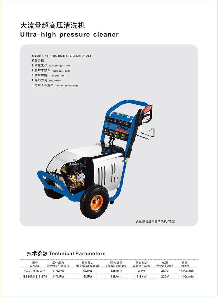 GZ-20M18-3T4超高压清洗机图片一