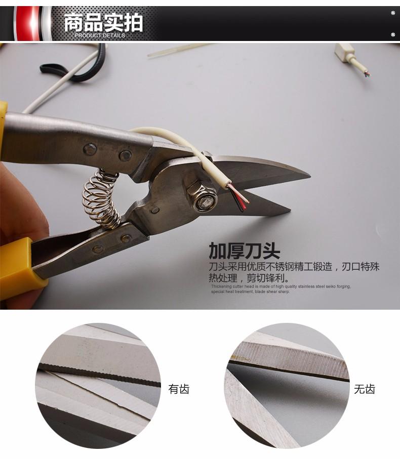 鹰之印 双色柄线槽专用剪图片六