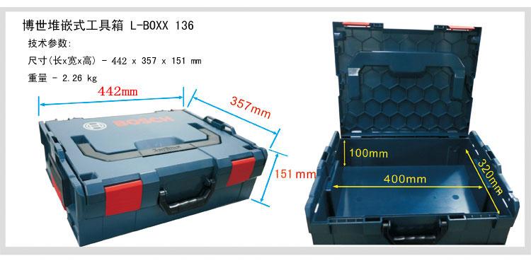 博世102工具箱L-Boxx堆嵌式组合工具盒图片四