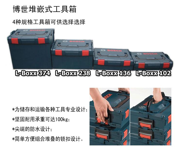 博世102工具箱L-Boxx堆嵌式组合工具盒图片六