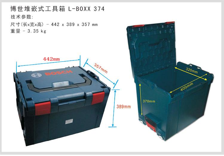 博世102工具箱L-Boxx堆嵌式组合工具盒图片五