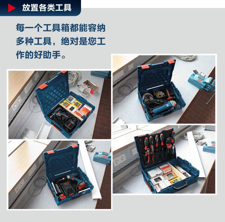 博世102工具箱L-Boxx堆嵌式组合工具盒图片十