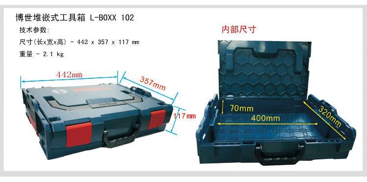 博世102工具箱L-Boxx堆嵌式组合工具盒图片二