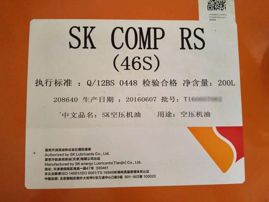 SK空压机润滑油 RS46S半合成图片一
