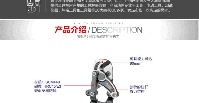 宝工 SR-255 80mm²省力电缆剪图片二