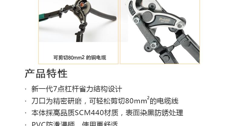 宝工 SR-255 80mm²省力电缆剪图片四