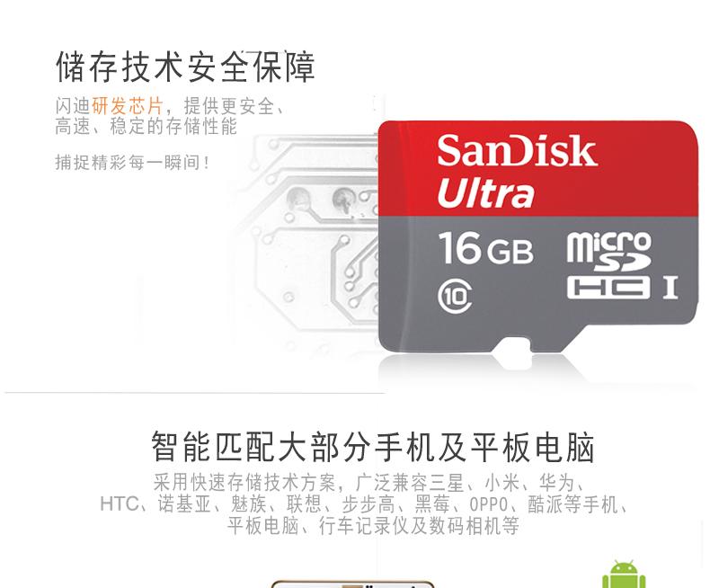 SanDisk闪迪至尊高速16G导航卡存储卡图片三