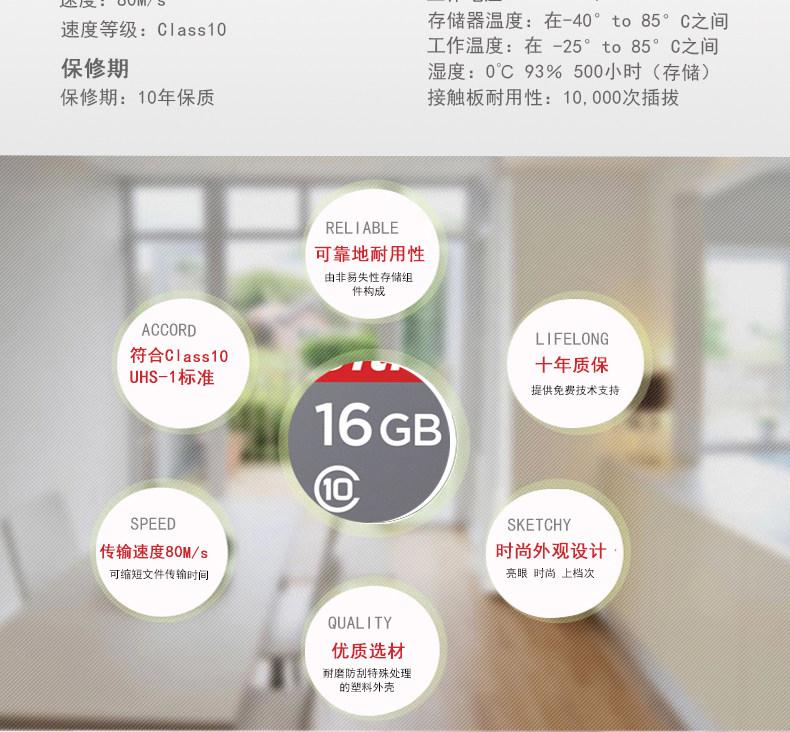 SanDisk闪迪至尊高速16G导航卡存储卡图片五