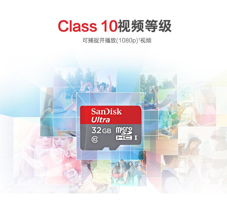 SanDisk闪迪至尊高速32G导航卡存储卡图片四