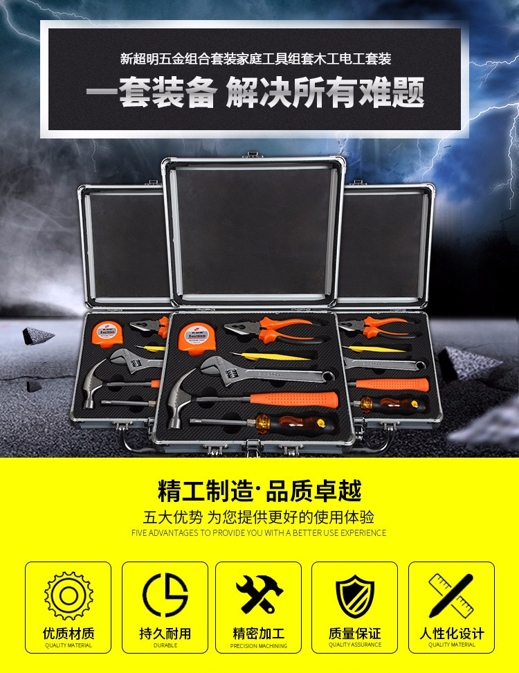 新超明 家庭6件组套工具箱图片一