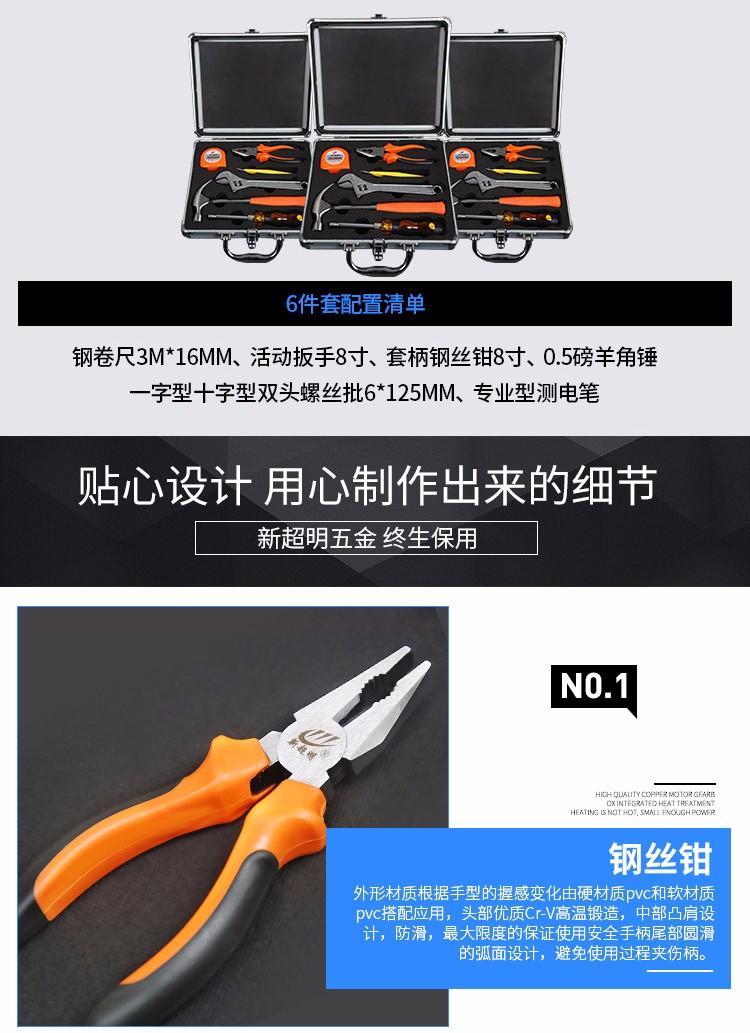 新超明 家庭6件组套工具箱图片三