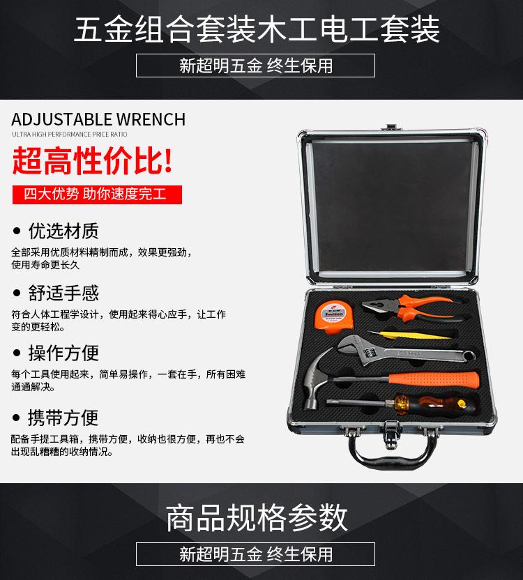 新超明 家庭6件组套工具箱图片二