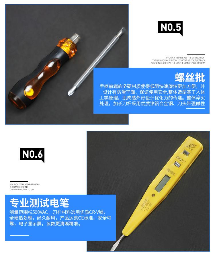 新超明 家庭6件组套工具箱图片五