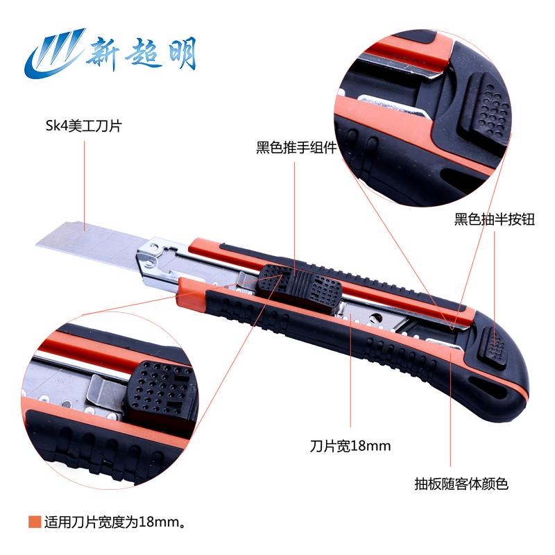 新超明 橡塑柄美工刀18MM图片二