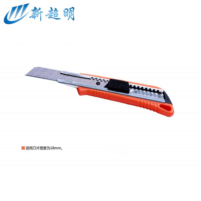 新超明 橡塑柄美工刀18MM图片五