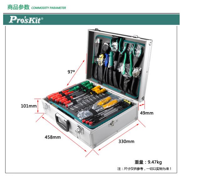 台湾宝工 1PK-1900NB-1 电子电工工具组 五金维修工具组图片六