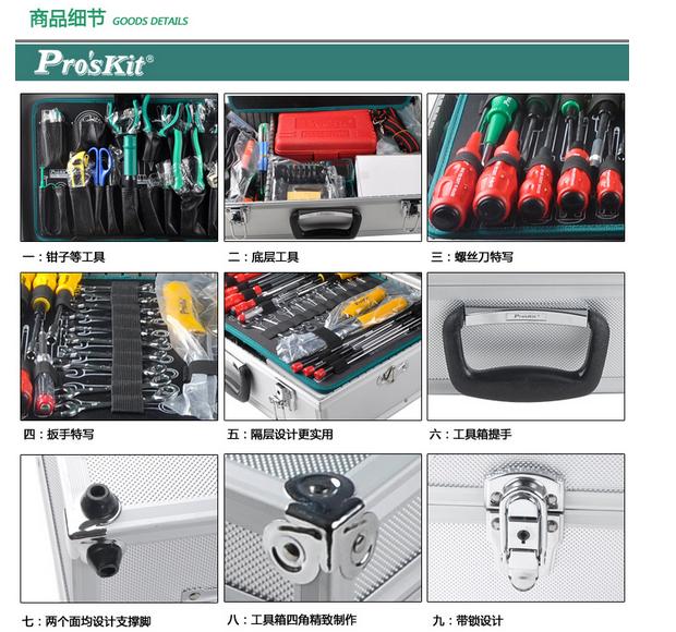 台湾宝工 1PK-1900NB-1 电子电工工具组 五金维修工具组图片八